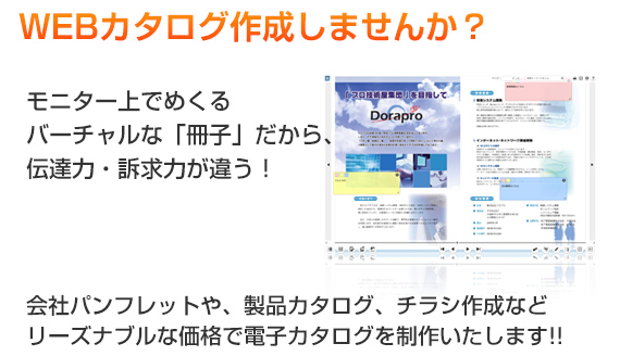 WEBカタログ作成しませんか?モニタ上でめくるバーチャルな「冊子」だから、伝達力・訴求力が違う!