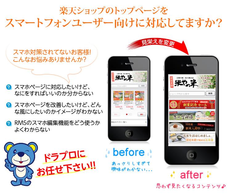 楽天ショップのトップページをスマートフォンユーザー向けに対応してますか?