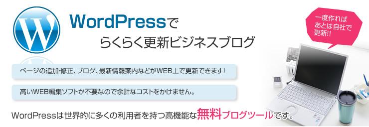 WordPressで簡単更新ホームページ。ページの追加・修正、ブログ、最新情報案内などがWEB上で更新できます!高価なWEB編集ソフトが不要なので余計なコストをかけません!!高機能の無料ブログツールです