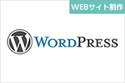 WordPress(CMS)制作