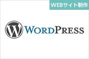 WordPress(CMS)制作