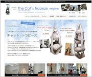 キャット・トラピーズ・オリジナル Web shop