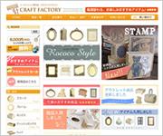 CRAFT FACTORY 楽天市場店