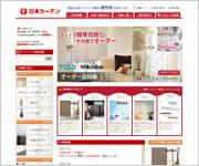 日本カーテン 楽天市場店