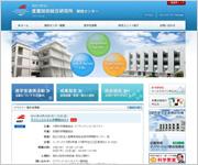 独立行政法人 産業技術総合研究所 関西センター