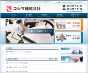 コシマ株式会社