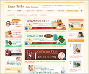 Luxe Tribe Kobe Selection 楽天市場店