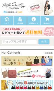 Style On Bag 楽天市場店
