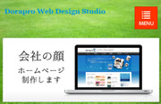 Dorapro Web Design Studio